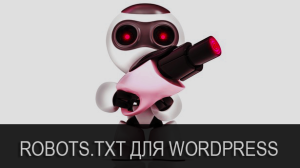 Как составить roobts.txt для WordPress. Drogin.ru