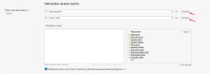 Настройка минус-слов в Яндекс Директ. Drogin.ru
