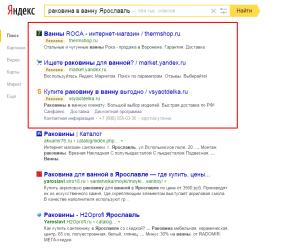 Контекстная реклама в Яндексе. Drogin.ru