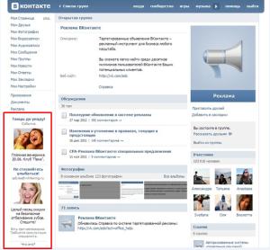 Таргетированная реклама Вконакте. Drogin.ru