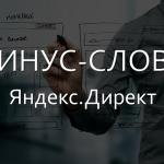 Настройка минус-слов Яндекс.Директ