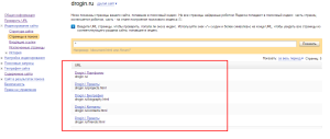 Индексация сайта в Яндекс. Drogin.ru