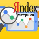Счетчик Яндекс Метрика — как установить на сайт