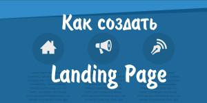 Как создать продающую страницу - Landing Page. Drogin.ru
