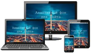Адаптивный фон для сайта. Drogin.ru