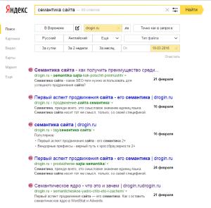 Расширенный поиск Яндекс. Drogin.ru