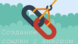 Создание ссылки с анкором. Drogin.ru