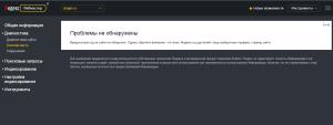 Безопасность - новый Яндекс Вебмастер. Drogin.ru