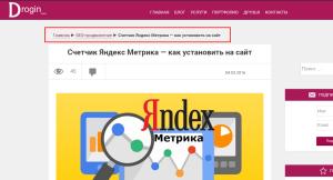 Хлебные крошки - пример навигационной цепочки. Drogin.ru