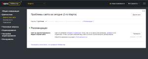 Диагностика сайта - новый Яндекс Вебмастер. Drogin.ru