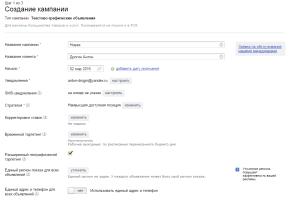Настройка объявление Яндекс директ. Drogin.ru
