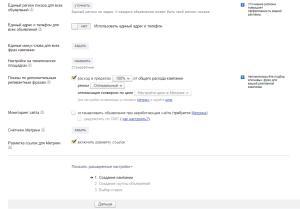 Настройка рекламной кампании Яндекс Директ. Drogin.ru
