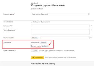 Быстрые ссылки Яндекс Директ. Drogin.ru