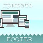 Как прижать footer к низу страницы с CSS