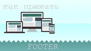 Как прижать footer к низу страницы? Drogin.ru