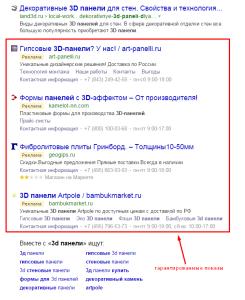 Гарантированные показы Яндекс Директ - после результатов поиска. Drogin.ru