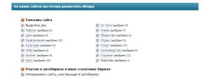 Покупка ссылок на Gogetlinks. Drogin.ru