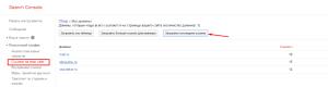 Получение входящих ссылок в Google Webmasters. Drogin.ru