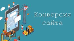 Что такое конверсия сайта и как её увеличить? Drogin.ru