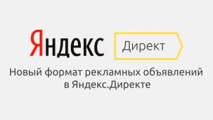 Как настроить рекламную кампанию в Яндекс Директ. Drogin.ru