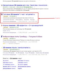 1 место в Яндекс Директ. Drogin.ru