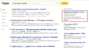 1 место в Яндекс Директ - результаты справа.Drogin.ru