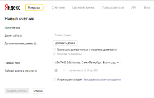 Яндекс Метрика - создание счетчика для сайта. Drogin.ru
