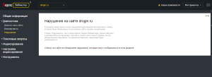 Нарушения - новый Яндекс Вебмастер. Drogin.ru