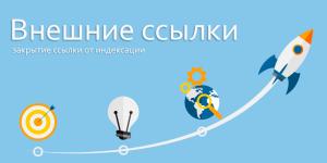 Внешние ссылки. Как закрыть ссылу от индексации. Drogin.ru