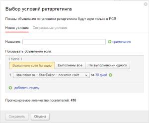 Ретаргетинг в Яндекс Директ. Drogin.ru