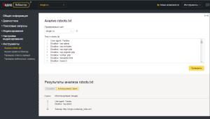 Анализ robots.txt - новый Яндекс Вебмастер. Drogin.ru