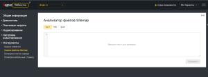 Анализатор файлов Sitemap - новый Яндекс Вебмастер. Drogin.ru