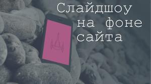 Красивый слайдшоу на фоне сайта. Drogin.ru