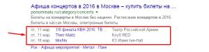 Google сниппет в виде события. Drogin.ru