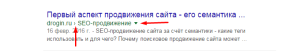 Google сниппет в виде хлебных крошек. Drogin.ru