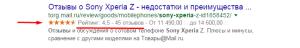 Google сниппет в виде оценки и отзыва. Drogin.ru