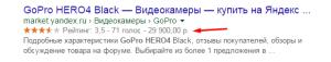 Google сниппет в виде товара. Drogin.ru