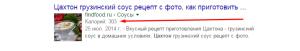 Google сниппет в виде рецептов. Drogin.ru