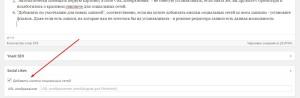 Настройка плагина Social Likes для WordPress. Drogin.ru