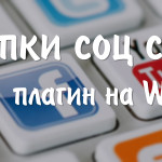 Плагин кнопок социальных сетей на Wordpress