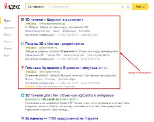 Спецразмещение в Яндекс Директ. Drogin.ru