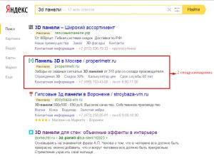 2 спецразмещение в Яндекс Директ. Drogin.ru