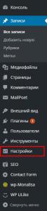 Настройка мобильного меню с плагином для WordPress. Drogin.ru