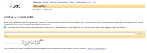 Яндекс аддурилка - ускоренная индексация сайта. Drogin.ru