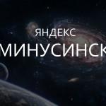 Минусинск Яндекс — новый алгоритм санкций