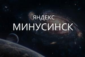 Минусинс Яндекс - чего ожидать? Drogin.ru