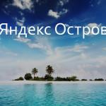 Яндекс Острова — интерактивный сайт