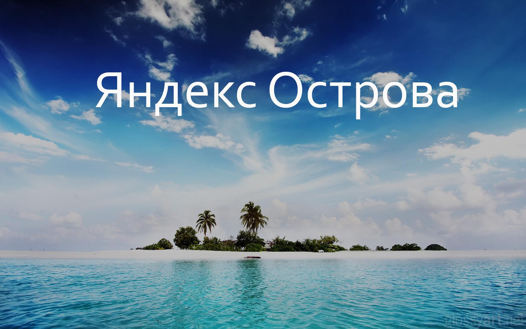 Яндекс Острова - интерактивный сайт