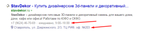Яндекс сниппет в виде контактов. Drogin.ru
