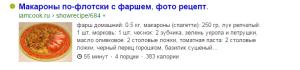 Яндекс сниппет в виде рецепта. Drogin.ru